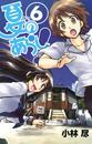夏のあらし!6巻 漫画