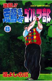 激闘!! 荒鷲高校ゴルフ部(8) 漫画