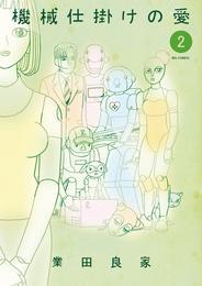 機械仕掛けの愛(2) 漫画