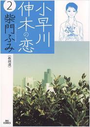 小早川伸木の恋(2) 漫画