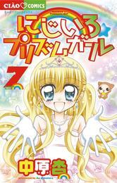 にじいろ☆プリズムガール(7) 漫画