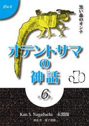 オテントサマの神話 第6巻 漫画