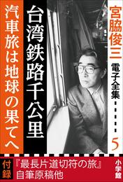 宮脇俊三 電子全集5 『台湾鉄路千公里/汽車旅は地球の果てへ』 漫画