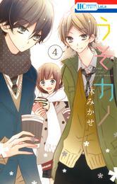 うそカノ 4巻 漫画