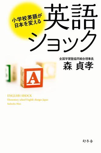 英語ショック 小学校英語が日本を変える 漫画