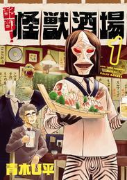 酩酊!怪獣酒場(1) 漫画