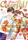 Colorful! vol.21 漫画