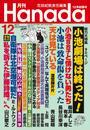 月刊Hanada2017年12月号 漫画