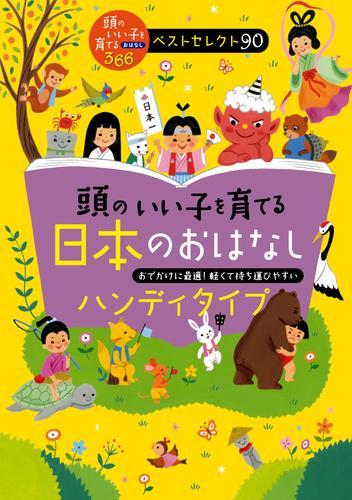 頭のいい子を育てる 日本のおはなし ハンディタイプ 漫画