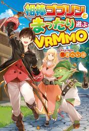 相棒ゴブリンとまったり遊ぶVRMMO