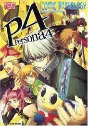 ペルソナ4 コミックアンソロジー (1-5巻 全巻)
