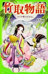 【児童書】竹取物語 かぐや姫のおはなし(全1冊)