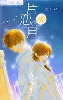 片恋の月 (1巻 全巻)