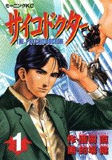 サイコドクター (1-8巻 全巻) 漫画