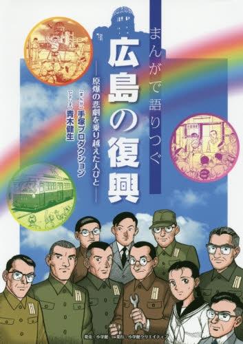 まんがで語りつぐ広島の復興 原爆の悲劇を乗り越えた人びと 漫画