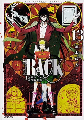 RACK −13係の残酷器械− (1-13巻 全巻) 漫画