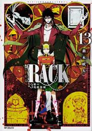 RACK −13係の残酷器械− (1-13巻 全巻)