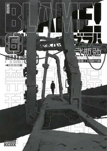BLAME! [新装版] (1-6巻 全巻) 漫画