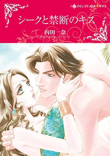 シークと禁断のキス (1巻 全巻)