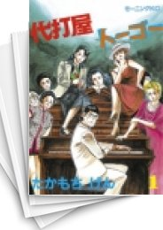 【中古】代打屋トーゴー [文庫版] (1-10巻) 漫画