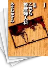 【中古】自選 こちら椿産婦人科 [文庫版] (1-13巻) 漫画