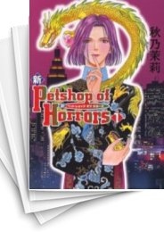 【中古】新petshop of horrors (1-12巻) 漫画