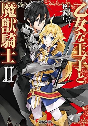 【ライトノベル】乙女な王子と魔獣騎士 漫画