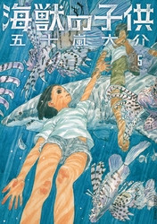 海獣の子供 5 冊セット全巻 漫画
