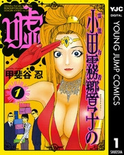 霊能力者 小田霧響子の嘘 7 冊セット最新刊まで 漫画