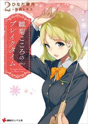 雛菊こころのブレイクタイム 2 冊セット最新刊まで 漫画