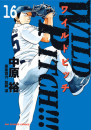 WILD PITCH!!! 16 冊セット全巻 漫画