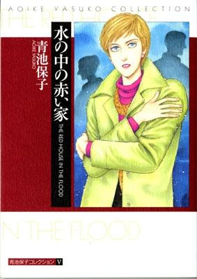 青池保子コレクション (1-5巻 全巻) 漫画