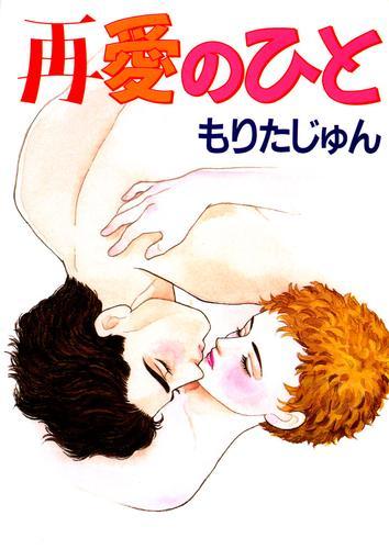 再愛のひと 漫画