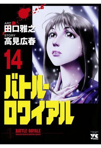 バトル・ロワイアル(14) 漫画