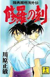 修羅の刻(12) 漫画