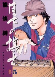 月下の棋士(5) 漫画