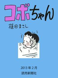 コボちゃん 2013年2月 漫画