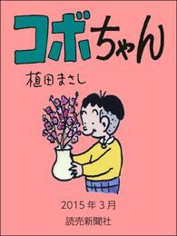コボちゃん 2015年3月 漫画
