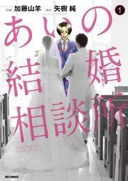 あいの結婚相談所(1) 漫画