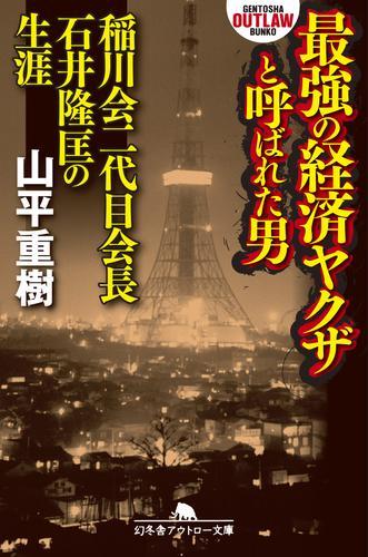 最強の経済ヤクザと呼ばれた男 稲川会二代目会長石井隆匡の生涯 漫画