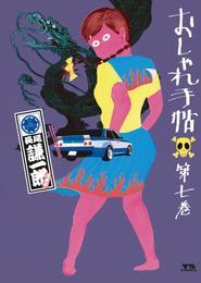 おしゃれ手帖(7) 漫画