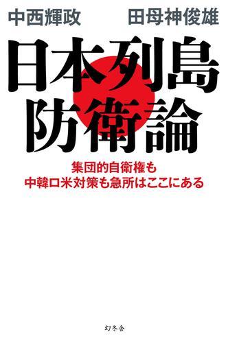 日本列島防衛論 集団的自衛権も中韓ロ米対策も急所はここにある 漫画
