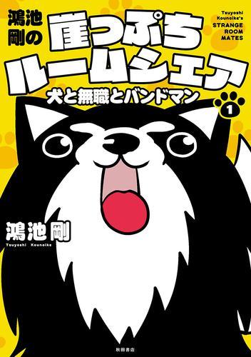 鴻池剛の崖っぷちルームシェア 犬と無職とバンドマン 1 漫画