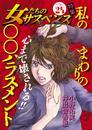 女たちのサスペンス vol.28 私のまわりの◯◯ハラスメント 漫画