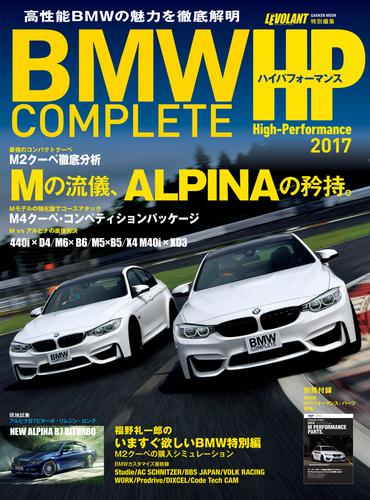 BMW COMPLETE ハイパフォーマンス 2017 漫画