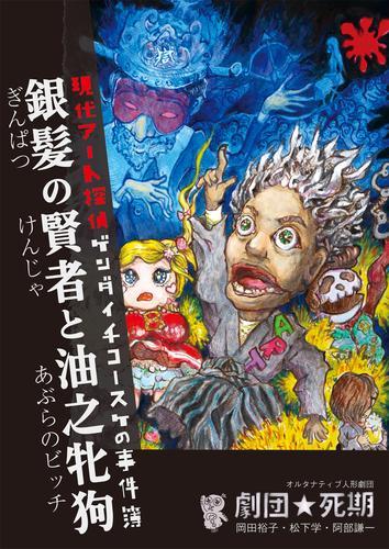 現代アート探偵 ゲンダイチコースケの事件簿 銀髪の賢者と油之牝狗 漫画