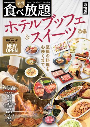 至福の食べ放題ホテルブッフェ&スイーツ東海版 漫画