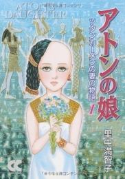 アトンの娘-ツタンカーメンの妻の物語- [文庫版] 漫画