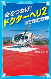 【児童書】命をつなげ!ドクターヘリ (全2冊)