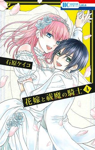 花嫁と祓魔の騎士 漫画